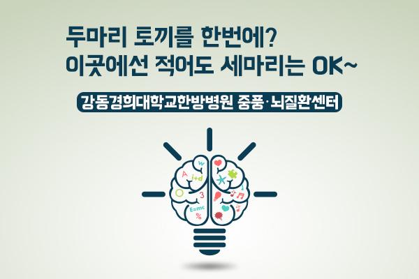 의국스토리 중풍·뇌질환센터 메인 150129.jpg
