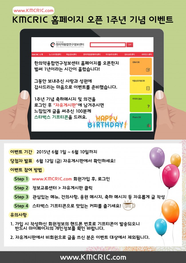KMCRIC 홈페이지 오픈 1주년 기념 이벤트 A4.jpg