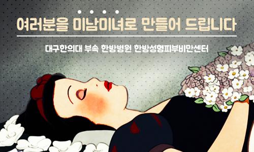 의국스토리 김요환 메인.jpg