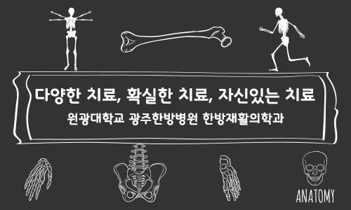 의국스토리 추홍민 원광대광주한방재활 메인.jpg