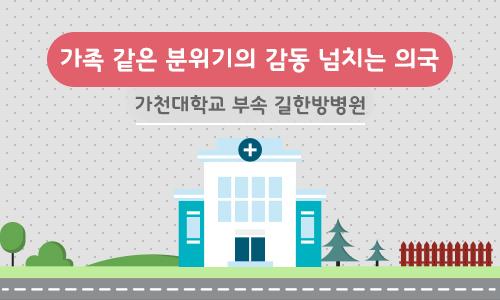 의국스토리 김남희 메인 1.jpg