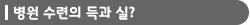 의국스토리 김남희 질문들 2.jpg