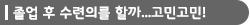 의국스토리 김남희 질문들 4.jpg