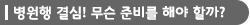 의국스토리 김남희 질문들 5.jpg