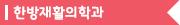의국스토리 김남희 한방재활의학과.jpg