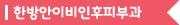 의국스토리 김남희 한방안이비인후피부과.jpg