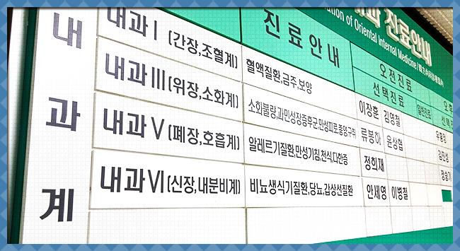 의국스토리 이민정 경희 신장내분비내과 내과간판.jpg