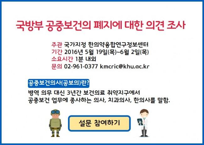 [KMCRIC 설문조사] 공보의 (공지사항) 160530.jpg