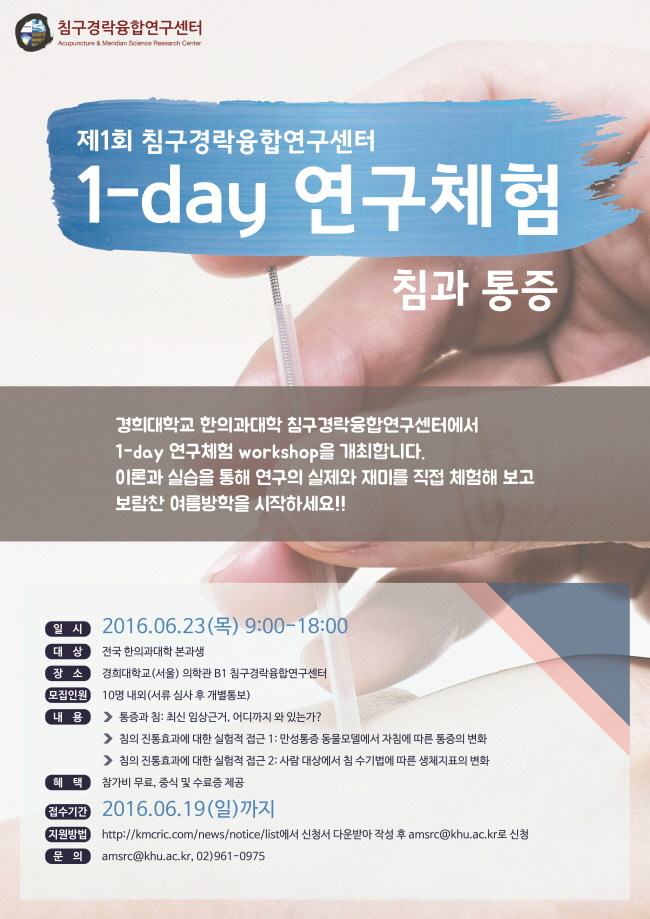 크기변환_AMSRC 1day workshop poster 160608.jpg