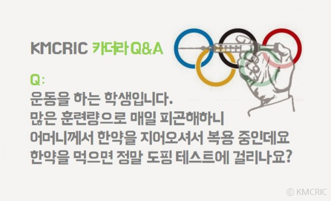 카더라-한약과 도핑 김지용.jpg