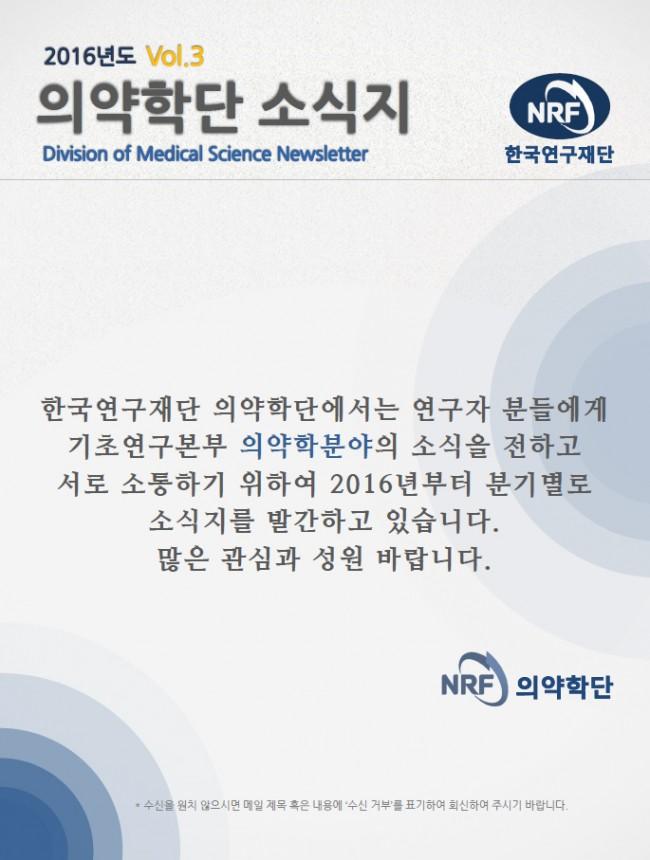 1109-의약학단-소식지-01.jpg