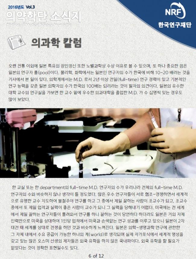1109-의약학단-소식지-06.jpg