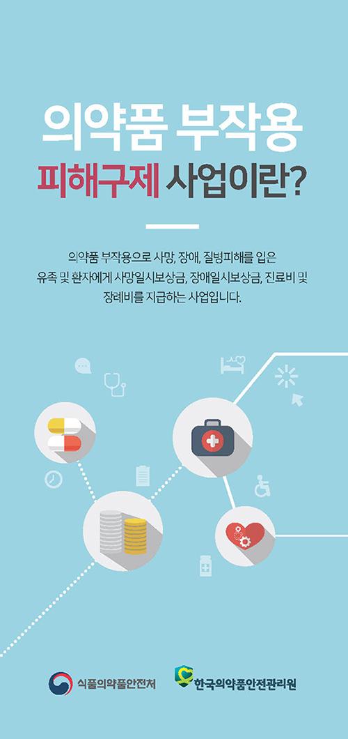 의약품부작용피해구제_리플릿_01.jpg