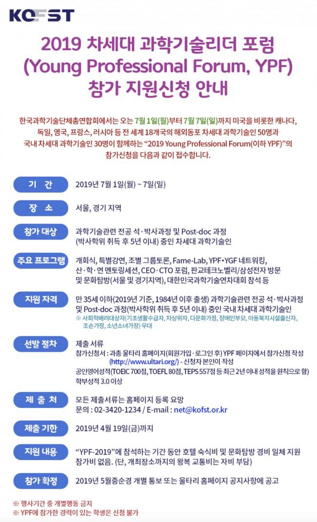 2019 차세대 과학기술리더 포럼 참가 지원신청.jpg